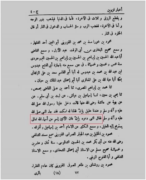 Akhbar Qazwiin juz 4 hal 72