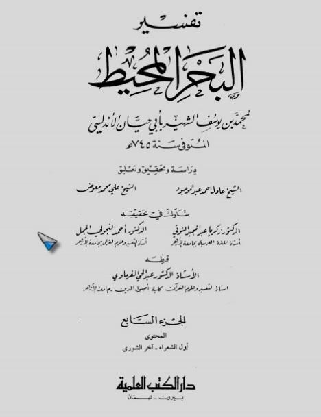 Bahr Al Muhith
