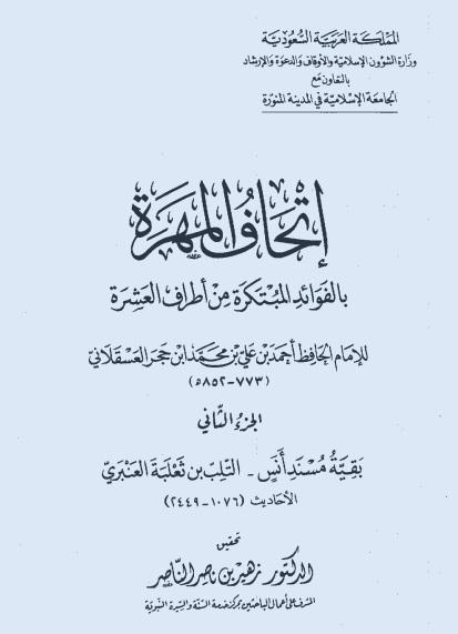 Ittihaful Ibnu Hajar juz 2