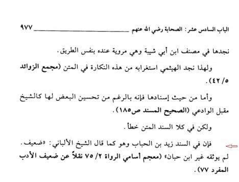 Kitab Istidlal Syi'ah hal 977